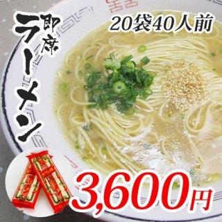 神埼即席ラーメン 20袋40人前 スープ付き