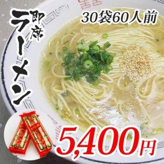神埼即席ラーメン 30袋60人前 スープ付き