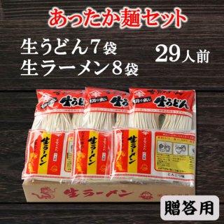 【贈答用】送料無料 生うどん7袋 生ラーメン8袋 15袋入