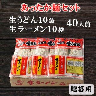 【贈答用】送料無料 生うどん10袋 生ラーメン10袋 20袋入