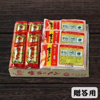 【贈答用】送料無料 生ラーメンとんこつ味10袋 即席ラーメン5袋 15袋入