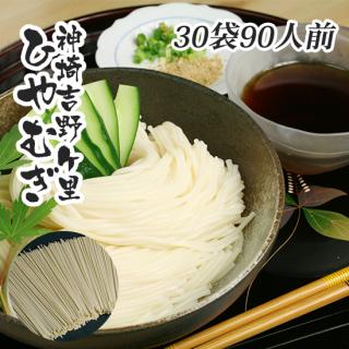 【自宅用】送料無料 無添加 油不使用 神埼吉野ケ里ひやむぎ 30袋90人前
