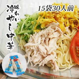 【自宅用】【夏限定販売】送料無料 冷やし中華 冷麺 15袋30人前スープ付き