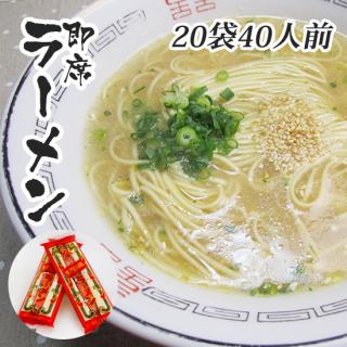 【自宅用】送料無料 神埼即席ラーメン 20袋 40人前 スープ付き