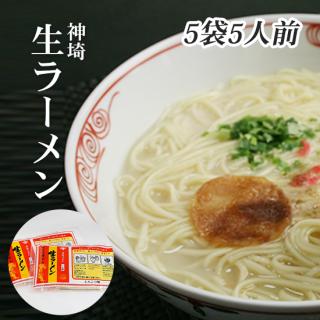 【自宅用】神埼生ラーメン とんこつ味 5袋5人前