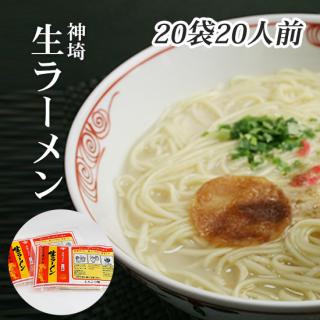 【自宅用】送料無料 神埼生ラーメン とんこつ味 20袋 20人前
