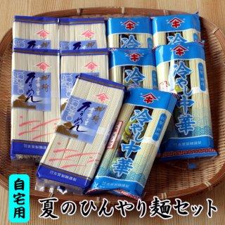 【自宅用】夏のひんやり麺セット(吉野ケ里そうめん5袋・冷やし中華5袋)