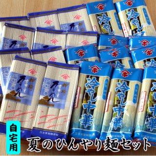 【自宅用】送料無料 夏のひんやり麺セット(吉野ケ里そうめん10袋・冷やし中華10袋)