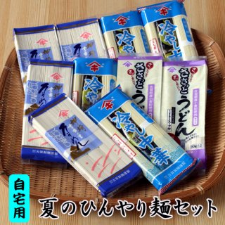 【自宅用】夏のひんやり麺セット(吉野ケ里そうめん4袋・冷やし中華4袋・ささっとうどん2袋)