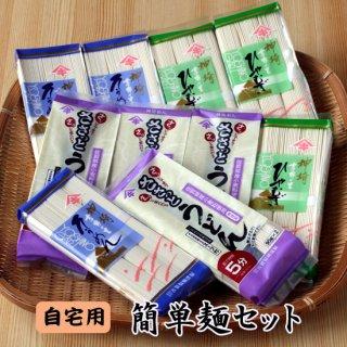 【自宅用】簡単麺セット(ささっとうどん4袋・神埼そうめん3袋・神埼ひやむぎ3袋)26食分