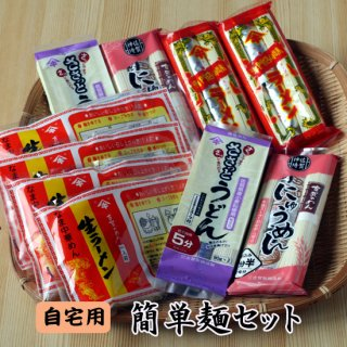 【自宅用】簡単麺セット(ささっとうどん2袋・生ラーメン4袋・即席ラーメン2袋・神埼にゅうめん2袋)16食分