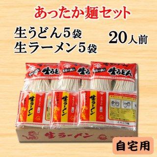 【自宅用】生うどん5 袋生ラーメン5袋 10袋入