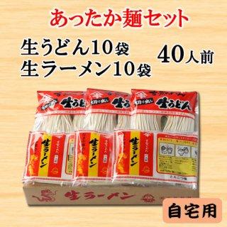 【自宅用】送料無料 生うどん10袋 生ラーメン10袋 20袋入