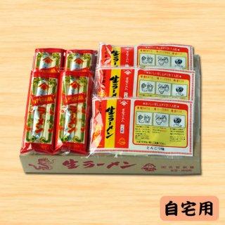 【自宅用】送料無料 生ラーメンとんこつ味10袋 即席ラーメン5袋 15袋入