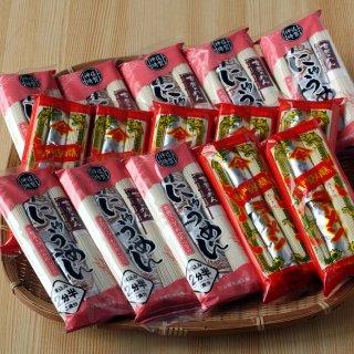 【自宅用】送料無料 神埼にゅうめん8袋 即席ラーメン7袋 15袋入