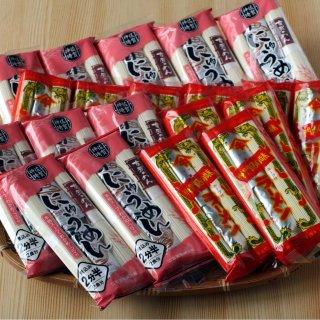 【自宅用】送料無料 神埼にゅうめん10袋 即席ラーメン10袋 20袋入
