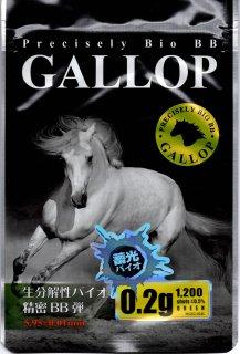 【蓄光バイオ】GALLOP_0.2g 1200shots 5.95±0.01mm GREEN