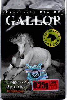 【蓄光バイオ】GALLOP_0.25g 1200shots 5.95±0.01mm GREEN