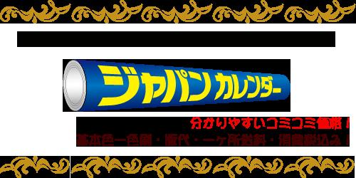 名入れカレンダー専門店のジャパンカレンダー|2021年名入れ(社名)カレンダー、オリジナルカレンダーのことなら信頼と実績のジャパンカレンダーへ!