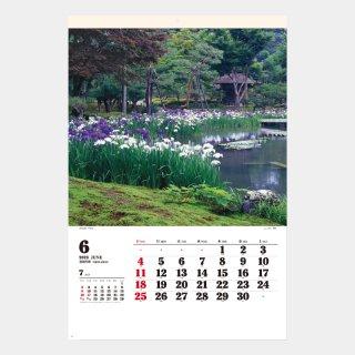 SG-531  彩苑・庭園十二景(フィルム)