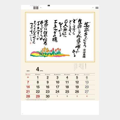 SB-153  ありがとうカレンダー