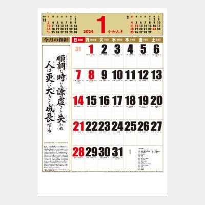 SR-590  特大・行(くらしの標語カレンダー)