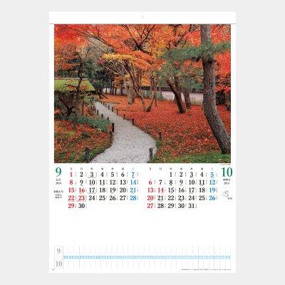 SG-203  日本の庭(メモ欄付)
