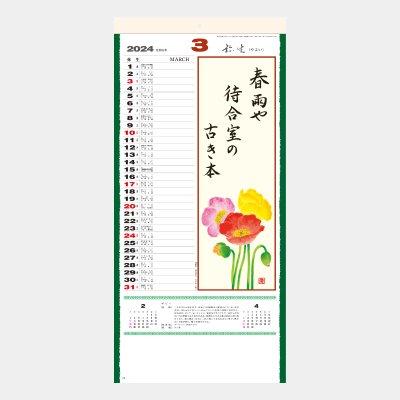 SG-153  花の詩 (日本画)(メモ欄・紐付)