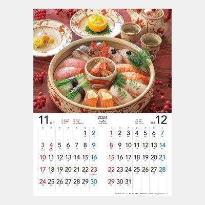 SG-121  寿司カレンダー
