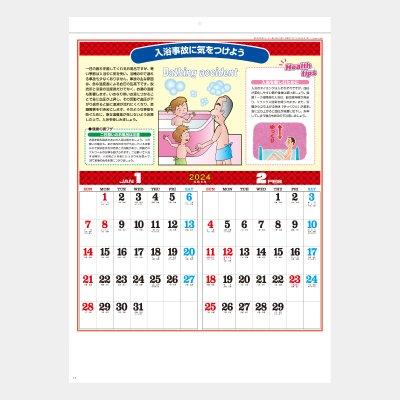 SG-227  季節の健康カレンダー