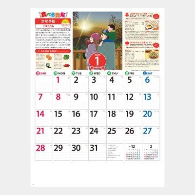 NK-70  食べる元気カレンダー