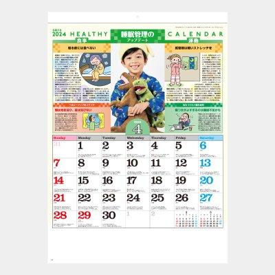 SG-271  暮らしの健康メモカレンダー