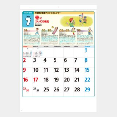 SG-272  年齢別健康チェックカレンダー