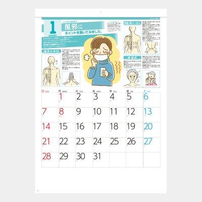 SG-274  健康ツボカレンダー(健康ツボ図解表付)