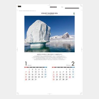 NC-5(NK-58)  エコロジーカレンダー 守ろう地球の自然