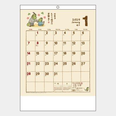 SG-248  マーキングカレンダー〜うっしーと過ごす2021年〜