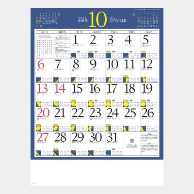 NK-169  月暦