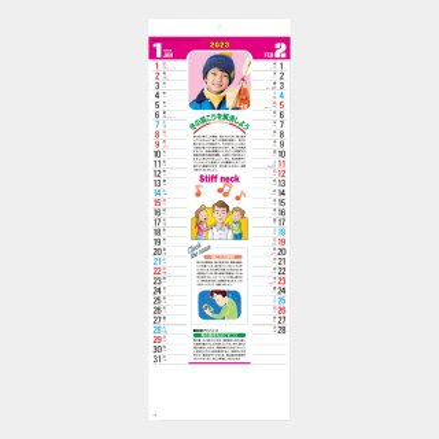 SG-108  暮らしの健康メモカレンダー