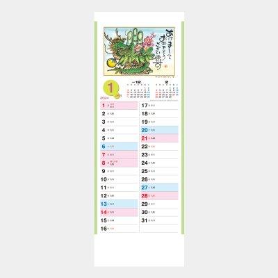 NB-971  絵手紙カレンダー