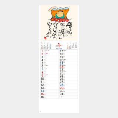 NC-19  人間ばんざい(深井和子詩画集)