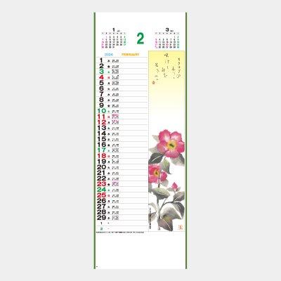 YK-2042  B/8・花のこころ