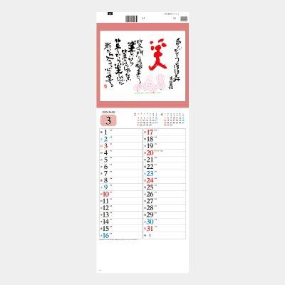 SB-176  ありがとう(短冊)