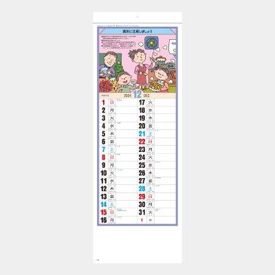 SG-131  プロパンガスカレンダー(B)