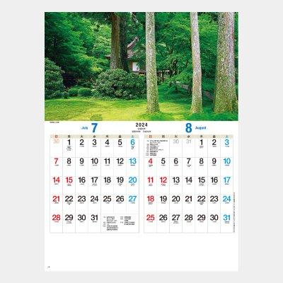 NK-17  日本の庭