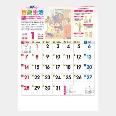 NK-63  百歳生活 健康歳時記カレンダー