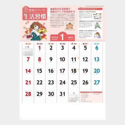 NK-98  免疫力アップカレンダー
