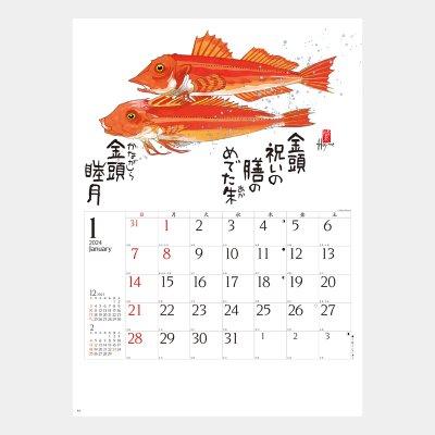 NK-107  魚彩時記〜岡本肇作品集〜