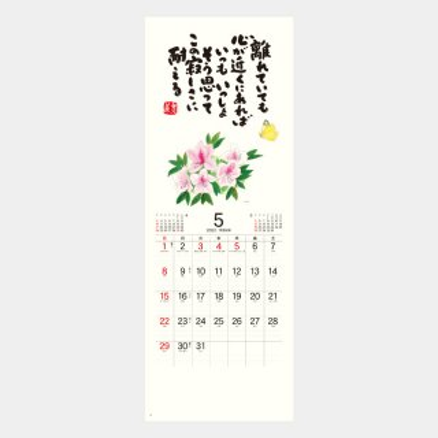 NK-423  心の花