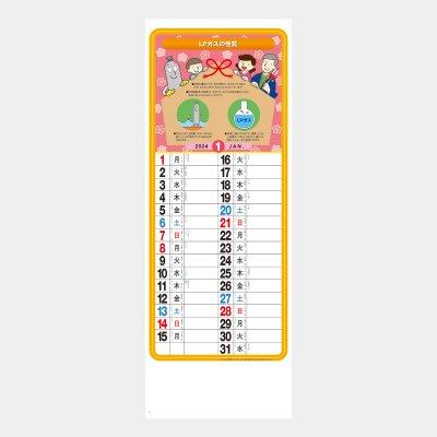 NK-433  LPガスカレンダー