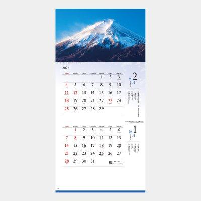 NK-900  富士-麗峰の四季- (2か月文字)
